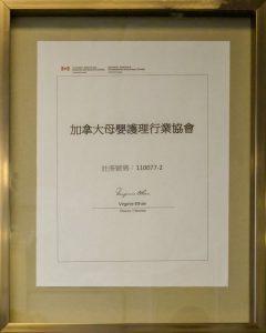 加拿大母婴护理行业协会